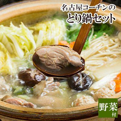 【野菜付き♪】 贅沢!地鶏の王様!名古屋コーチンの鳥鍋セット[4-5名様用]