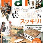 ライフスタイル誌「mart」に特選ローストチキンが掲載されました!