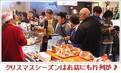 クリスマスの鶏料理を求めて大混雑の実店舗