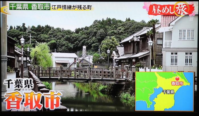 テレビ東京 昼飯たび 3月3日放送 香取市