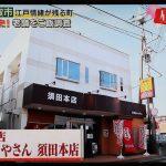 3月3日放送 テレビ東京「昼めし旅」に水郷のとりやさんが紹介されました!!