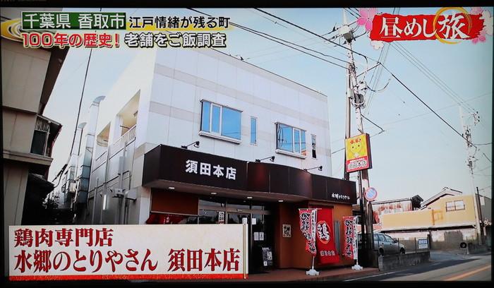 テレビ東京 昼飯たび 3月3日放送 須田本店外観