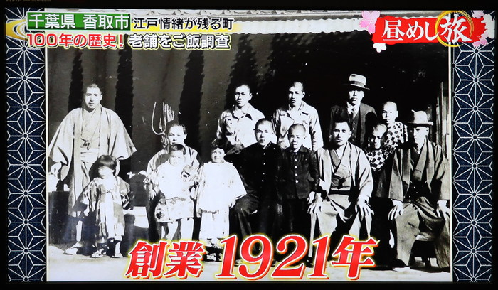 テレビ東京 昼飯たび 3月3日放送 須田本店の歴史