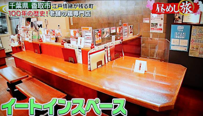 テレビ東京 昼めし旅 3月3日放送 イートインスペース