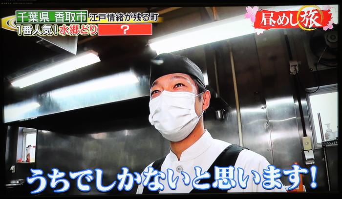 テレビ東京 昼飯たび 3月3日放送 丸ごと一本 うちしかない自信