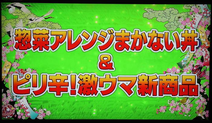 テレビ東京 昼飯たび 3月3日放送 まかないと新商品
