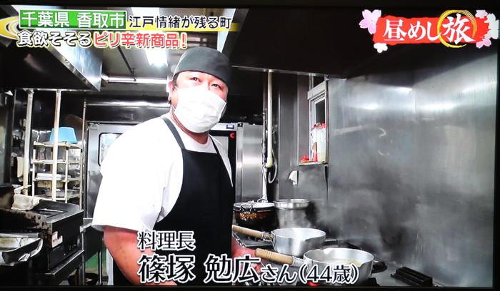 テレビ東京 昼めし旅 3月3日放送 須田本店料理長