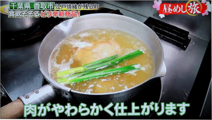 テレビ東京 昼めし旅 3月3日放送 新商品の試作中