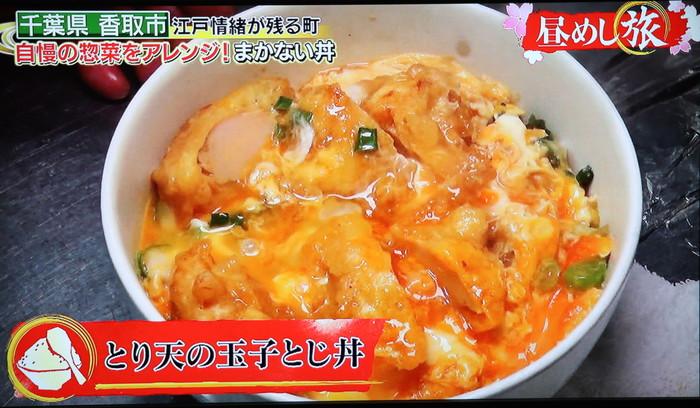 テレビ東京 昼めし旅 3月3日放送 とり天の卵とじ