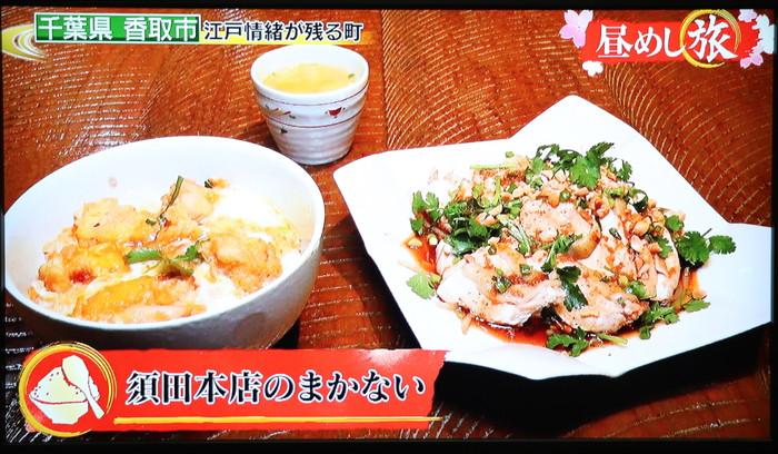 テレビ東京 昼めし旅 3月3日放送 まかない料理