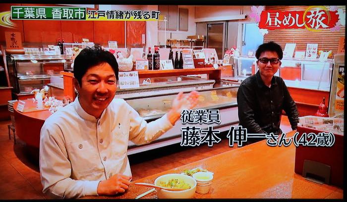テレビ東京 昼めし旅 3月3日放送 従業員紹介