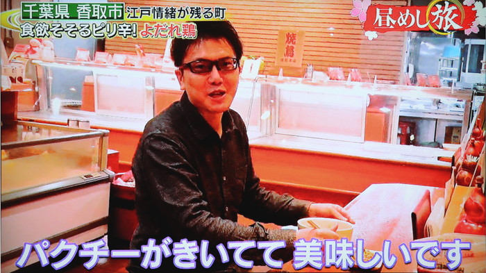 テレビ東京 昼めし旅 3月3日放送  新商品感想