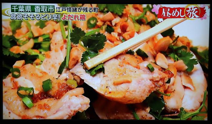 テレビ東京 昼めし旅 3月3日放送 新商品寄せ画像