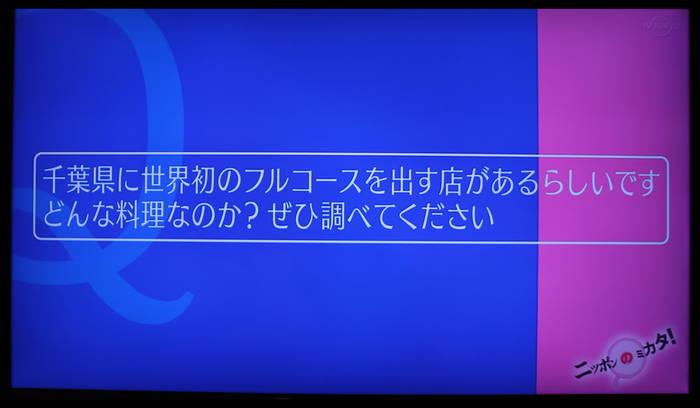 たけしのニッポンのミカタ! 水郷のとりやさん 特集 タイトル
