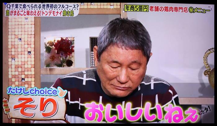 たけしのニッポンのミカタ! 水郷のとりやさん 特集 ビートたけしさん 試食
