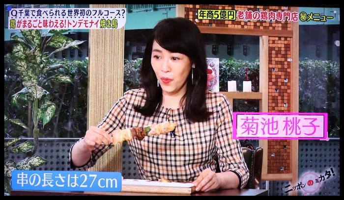 たけしのニッポンのミカタ! 水郷のとりやさん 特集 菊池桃子さん 試食