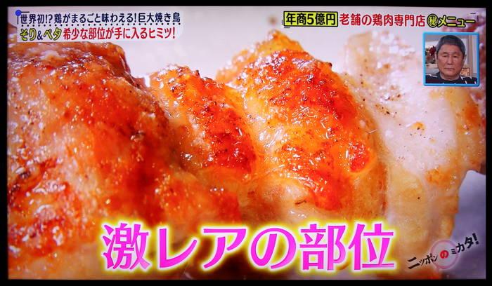 たけしのニッポンのミカタ! 水郷のとりやさん 特集 鶏肉 ペタは激レア