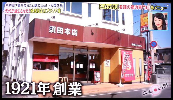 たけしのニッポンのミカタ! 水郷のとりやさん 特集 実店舗 外観