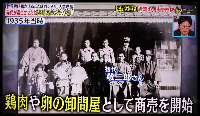 たけしのニッポンのミカタ! 水郷のとりやさん 歴史 創業期