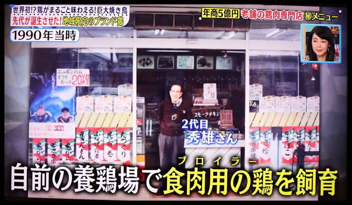 たけしのニッポンのミカタ! 水郷のとりやさん 須田本店の歴史 2代目