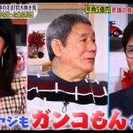 3月12日放送 「たけしのニッポンのミカタ!」で水郷のとりやさんが特集されました!