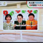 TBSテレビ NスタのSDGs特集で水郷のとりやさんが紹介されました!!