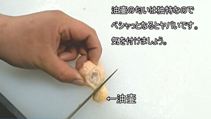 ぼんじりの下処理 油壷を切り取る