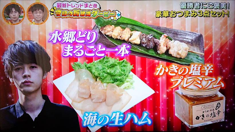 ニノさん 新常識ダービー 賞品紹介