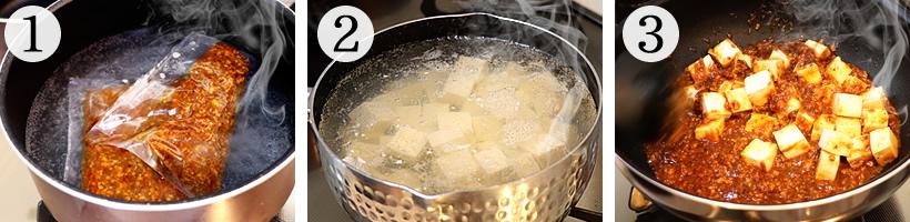 とっても簡単な水郷どりの麻婆豆腐の素の作り方