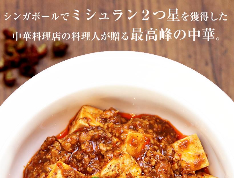 水郷どりの麻婆豆腐の素はミシュラン2つ星シェフとのコラボです。