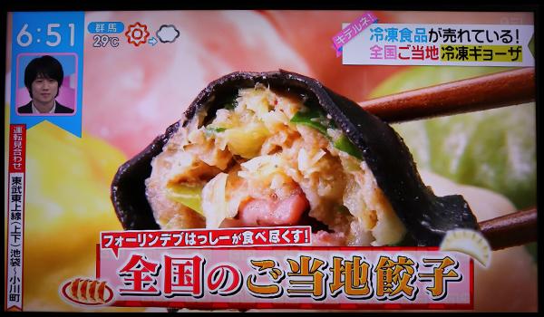 6月28日放送 ZIP!キテルネの手羽餃子紹介ダイジェスト