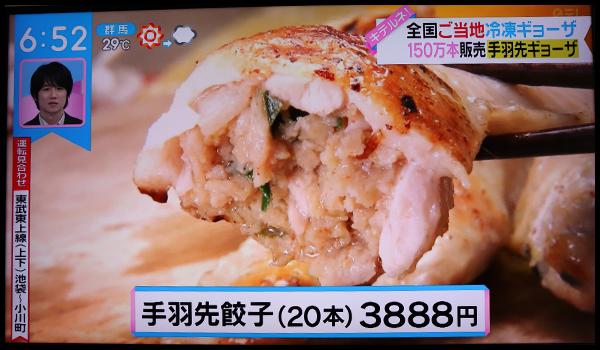 6月28日放送 ZIP!キテルネの手羽餃子紹介ダイジェスト 手羽餃子の餡が肉ぎっしりなところ