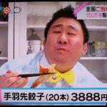 日本テレビ系「ZIP!」のキテルネで手羽先餃子が紹介されました!