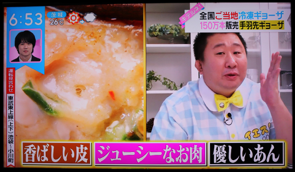 6月28日放送 ZIP!キテルネの手羽餃子紹介ダイジェストすごいところ3つ