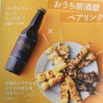じゃらん酒旅BOOK2021におすすめ焼き鳥10本セットが掲載されました!!