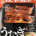 大人の週末9月号に麻婆豆腐の素が掲載されました!!