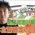 二宮和也の日テレ系『ニノさん』で手羽餃子鍋セットが紹介されました!その内容とは