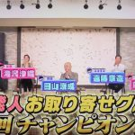 読売テレビ系『浜ちゃんが!』で手羽餃子が紹介されました!ペナルティのヒデさんありがとうございます!!